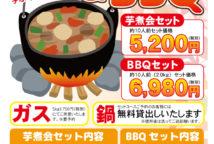 芋煮セット販売中です!!!