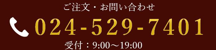 ご注文・お問い合わせ 024-573-9023