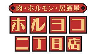 ホルモン横丁二丁目店ロゴ