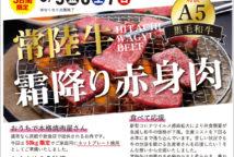 肉匠 お客様感謝市×生産者様応援市 開催します。